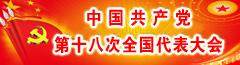 中国共产党第十八次全国代表大会