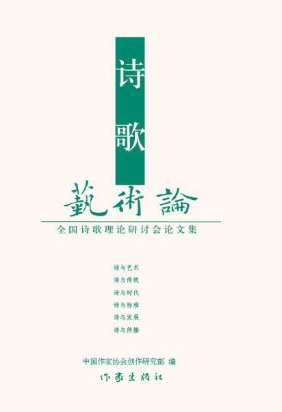 中国作家协会创作研究部  编