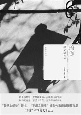 《瑜伽》  郭文斌著  上海文艺出版社出版