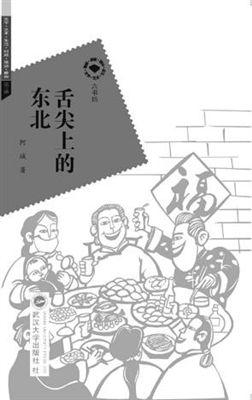 《舌尖上的东北》阿成著  武汉大学出版社出版