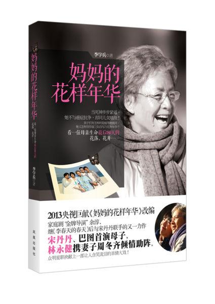 博士论文《花木兰与中国电影》已库存国家图书馆并将出版;电视剧剧本