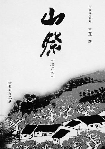 《山祭》(增订本),王蓬著,西安出版社2013年4月第一版,29.80元