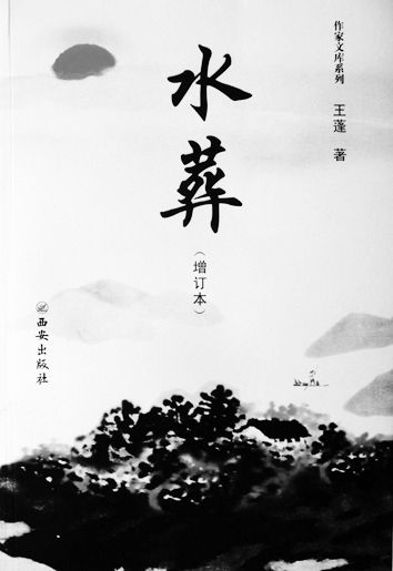 《水葬》(增订本),王蓬著,西安出版社2013年4月第一版,39.80元