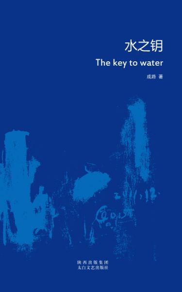 《水之钥》