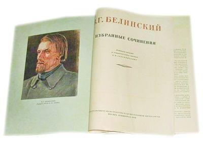 别林斯基文集(俄文版)