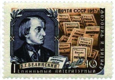 1957年苏联发行的别林斯基邮票
