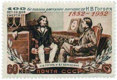 别林斯基(右)与果戈理