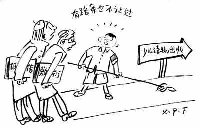"""少儿读者最不容""""敷衍""""(梁鸿鹰)"""