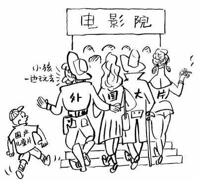 少儿电影生态亟待改善(赵葆华)