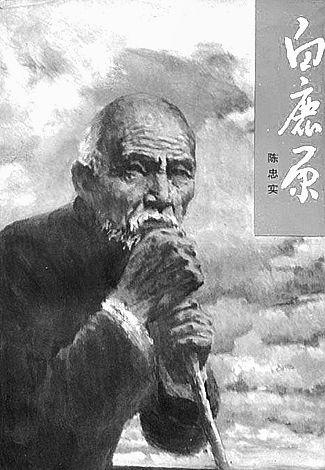 """""""《白鹿原》现象""""的当下意义(马平川)"""