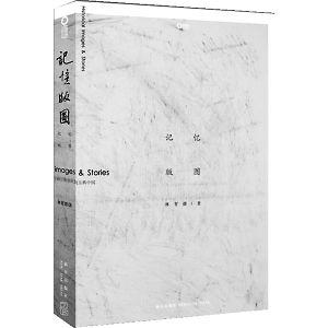 《记忆版图》:古典中国的细腻纹理(韩浩月)