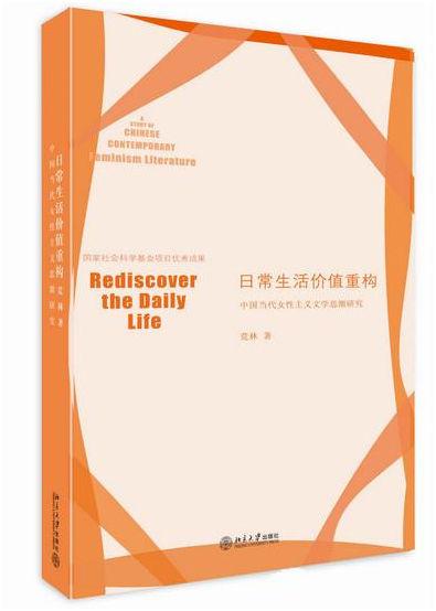 文学的性别与日常生活的性别(刘兵)
