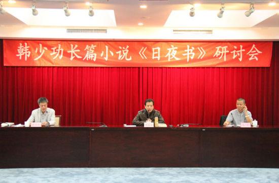韩少功长篇小说《日夜书》研讨会在京举行