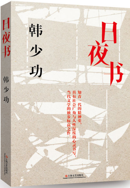 《日夜书》上海文艺出版社出版   书号:9787532148042  定价:32.00元