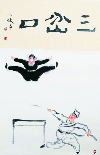 三岔口(中国画) 沐斋