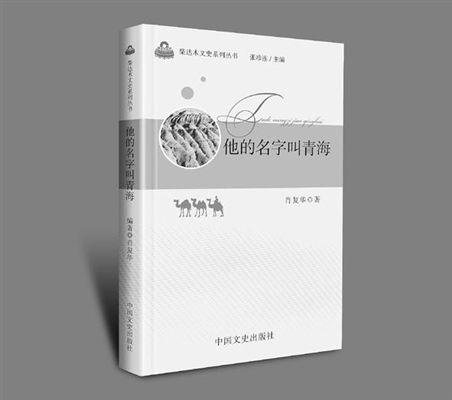 《他的名字叫青海》  肖复华著  中国文史出版社出版