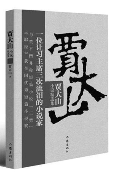 《贾大山小说精选集》近日出版