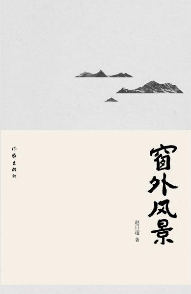 《窗外风景》 赵日超  著  2014年3月出版
