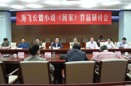 海飞长篇小说《回家》作品研讨会在京举行