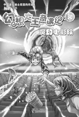 《幻想大王奇遇记》 杨鹏 著  二十一世纪出版社出版