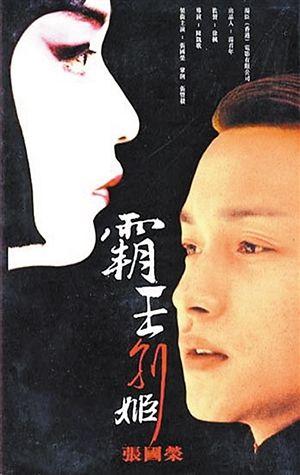 《霸王别姬》电影海报.(资料图片)