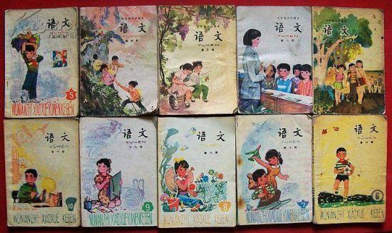 20世纪80年代五年制小学课本-语文教材 如何构建儿童的心智发育体系