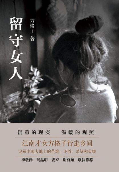 陆亚芳/《留守女人——乡村留守妇女生存境遇》方格子