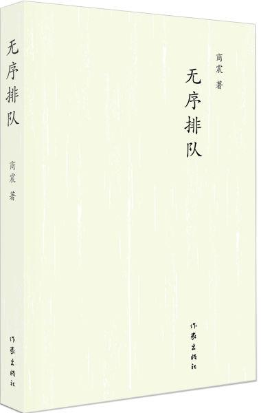 书名:无序排队  作者:商震   ISBN 978-7-5063-7489-7   定价:35.00元   作家出版社2014年9月第1版