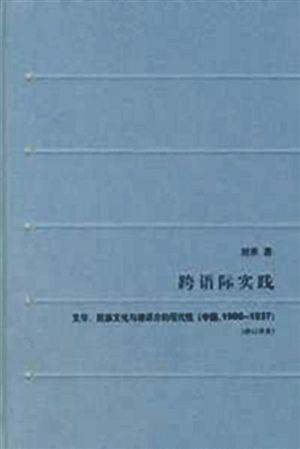 《跨语际实践》 (修订译本)刘禾/著宋伟杰等/译三联书店2008年3月定价:48.00元