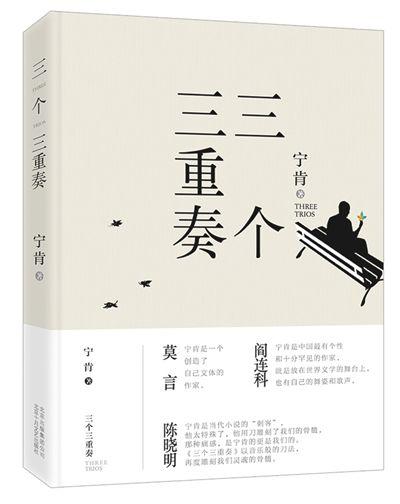《三个三重奏》  北京十月文艺出版社  2014年8月版  定价:35.00