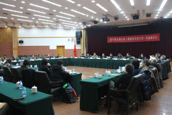 范小青长篇小说《我的名字叫王村》研讨会在京举行