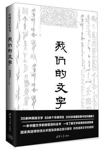 国家图书馆中国记忆项目中心编著