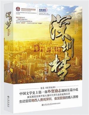书名:深圳梦 作者:黄国晟 出版者:九州出版社 出版时间:2014年10月
