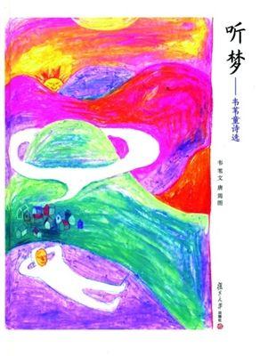 """这些儿童诗,大都用小孩子们能够理解的""""浅语""""写来"""