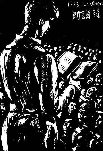 抗战中诗人的任务(木刻版画,1938年) 卢鸿基