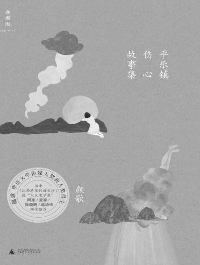 《平乐镇伤心故事集》,颜歌著,广西师范大学出版社2015年6月第一版,35.00元