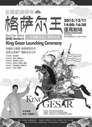 长篇史诗评书《格萨尔王》宣传海报.资料图片