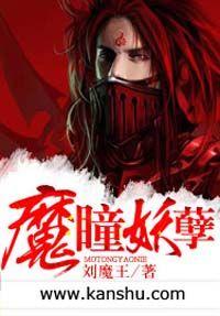《魔瞳妖孽》 中国作家网
