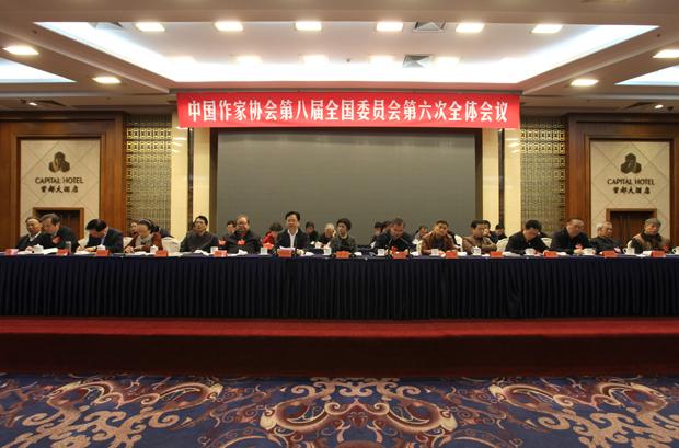 中国作协八届六次全委会在京召开