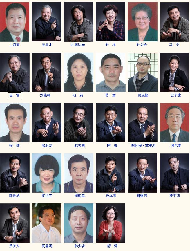 中国作协第八届主席团委员