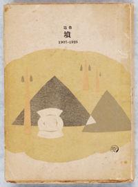 《坟》一书由鲁迅撰写、设计书名并绘制扉页图案,封面绘画为陶元庆所作