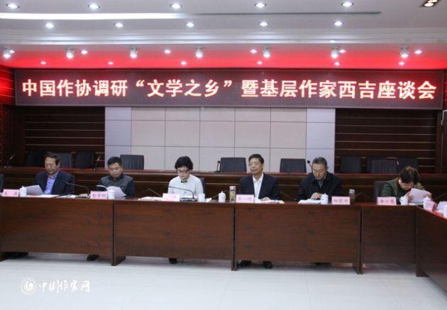 """中国作协调研""""文学之乡""""  暨基层作家西吉座谈会召开"""
