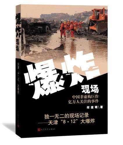 《爆炸现场》,何建明著,人民文学出版社2016年2月出版,28.00元