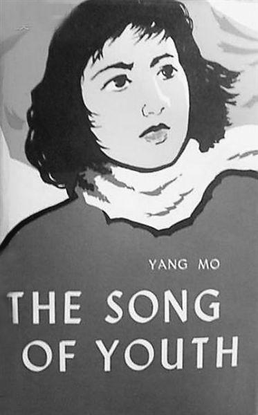 人民日报:重读《青春之歌》——我们能否想象另外一种青春?-激流网