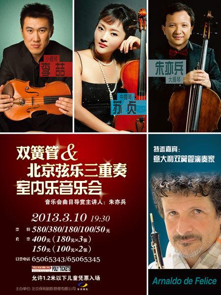 将演奏包括莫扎特,贝多芬在内的经典室内乐作品外