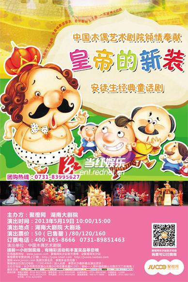 木偶剧海报设计