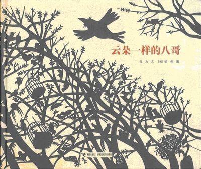 丰子恺儿童图画书奖:体验温暖明净的童书阅读; 云朵一样的八哥(精)