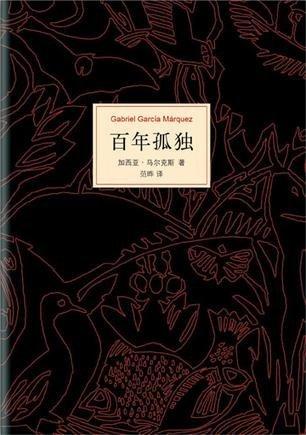 《百年孤独》启发莫言等作家:从不服气到被震撼