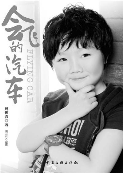 十岁小学生 出版个人著作