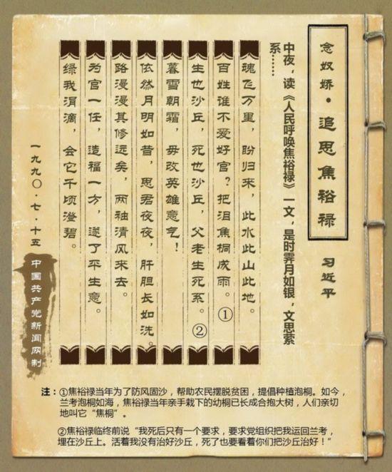 习近平1990年词作《念奴娇・追思焦裕禄》